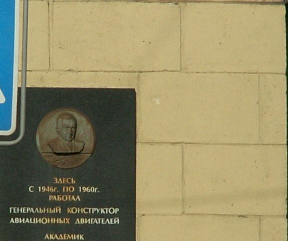 мемориальная доска на здании
