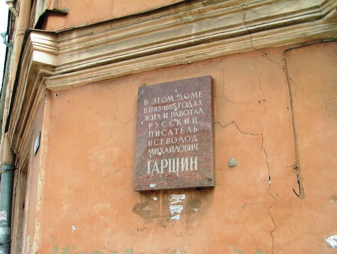 Где же находится это здание, где жил Гаршин?
