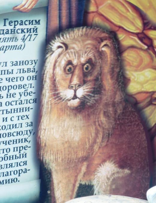 Лев при Св Герасиме