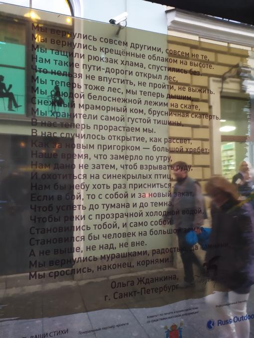 Поэзия улиц